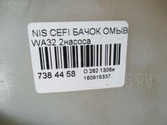 Бачок омывателя Nissan Cefiro wagon WA32 Фото 3