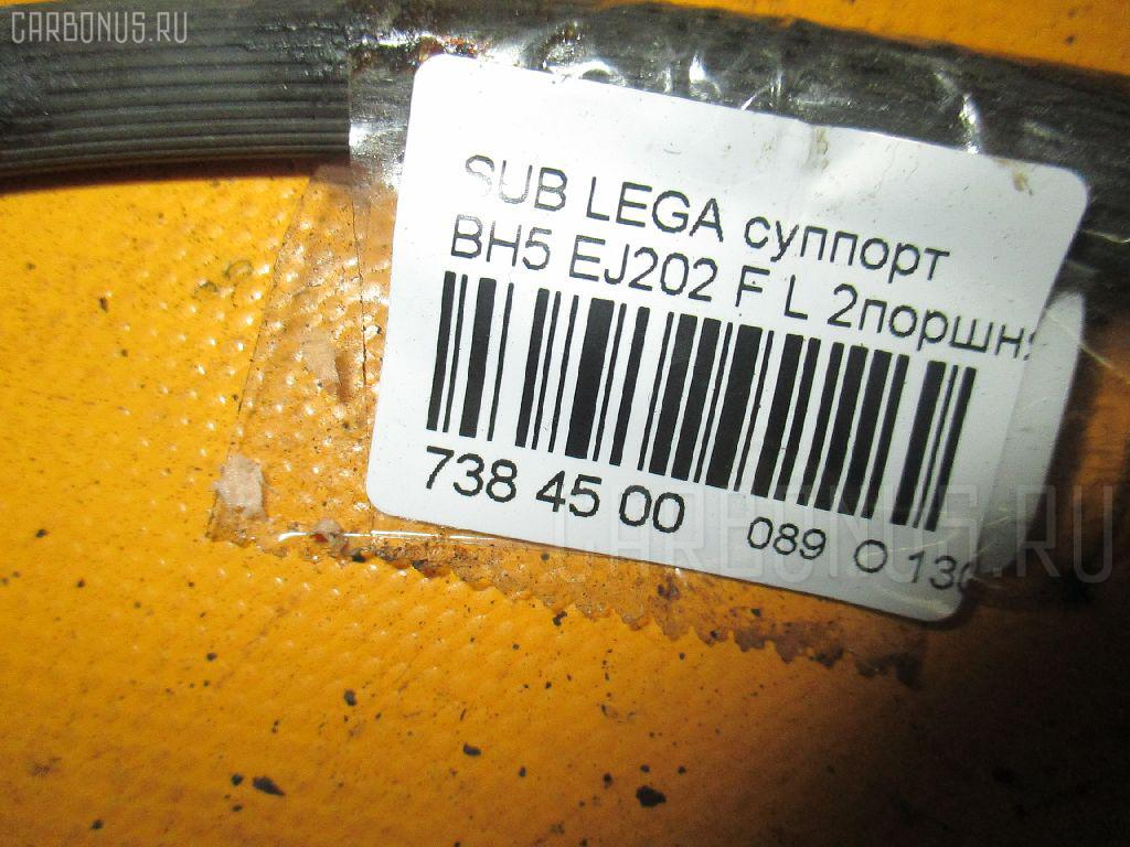 Суппорт SUBARU LEGACY WAGON BH5 EJ202 Фото 3
