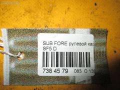 Рулевой карданчик SUBARU FORESTER SF5 Фото 2