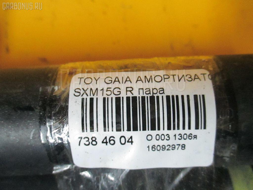 Амортизатор TOYOTA GAIA SXM15G Фото 2