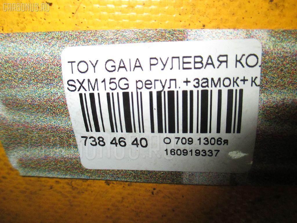 Рулевая колонка TOYOTA GAIA SXM15G Фото 3