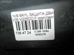 Защита двигателя Nissan Skyline V35 VQ25DD Фото 2