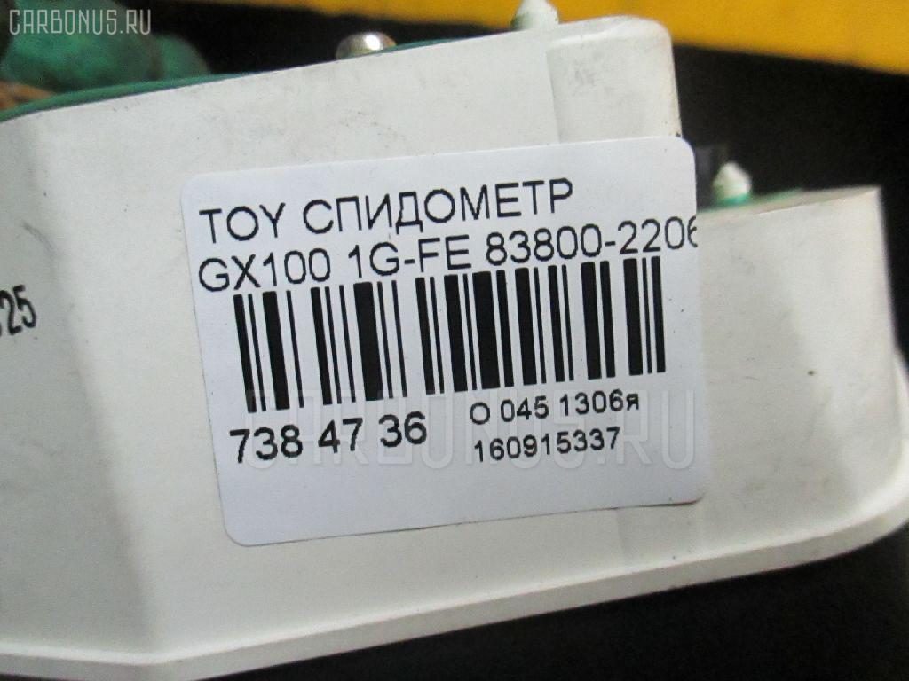 Спидометр TOYOTA GX100 1G-FE Фото 3