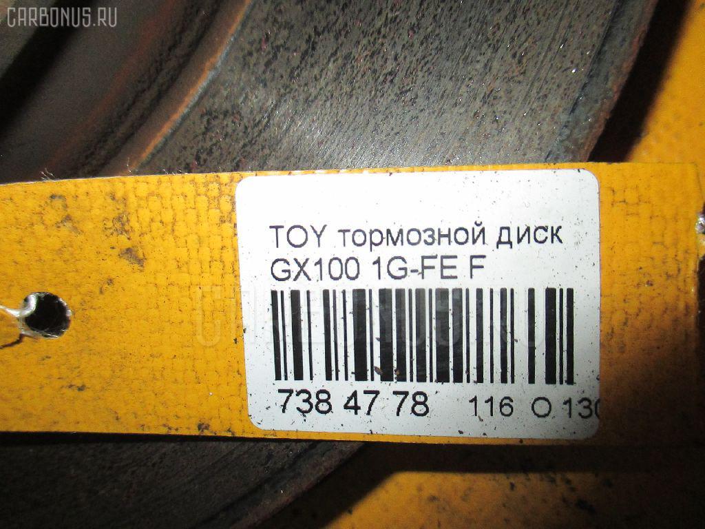 Тормозной диск TOYOTA GX100 1G-FE Фото 2