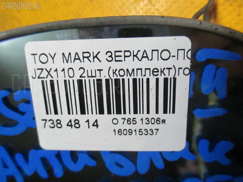 Зеркало-полотно TOYOTA MARK II JZX110 Фото 3