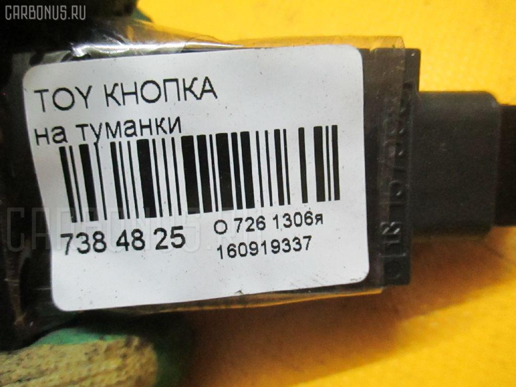 Кнопка TOYOTA Фото 3