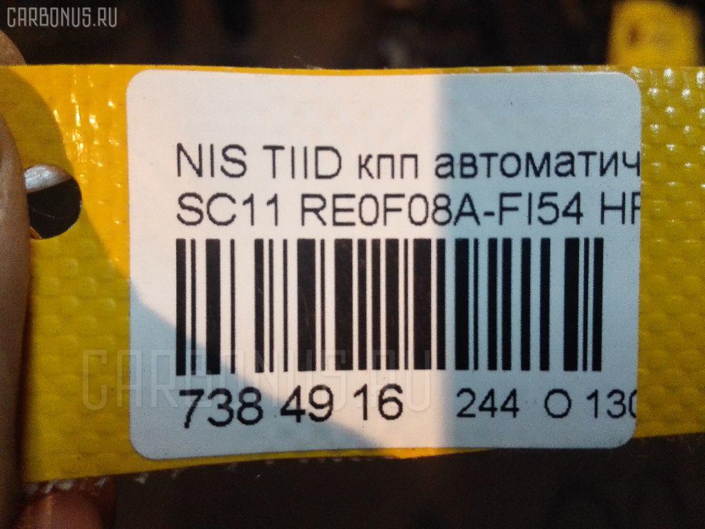 КПП автоматическая NISSAN TIIDA LATIO SC11 HR15DE Фото 6