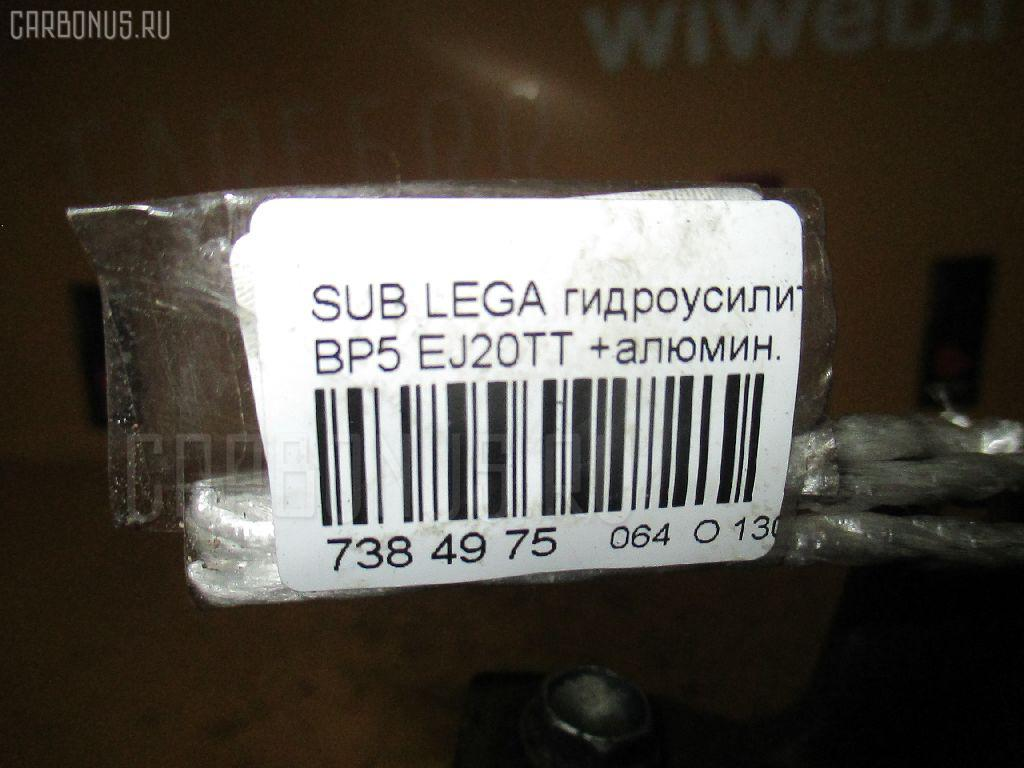 Гидроусилитель SUBARU LEGACY WAGON BP5 EJ20TT Фото 3