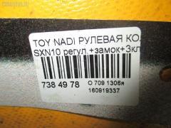 Рулевая колонка Toyota Nadia SXN10 Фото 3
