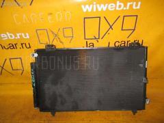 Радиатор кондиционера TOYOTA COROLLA SPACIO ZZE122N 1ZZ-FE