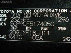 Амортизатор 48530-80462 на Toyota Vitz SCP90 Фото 2