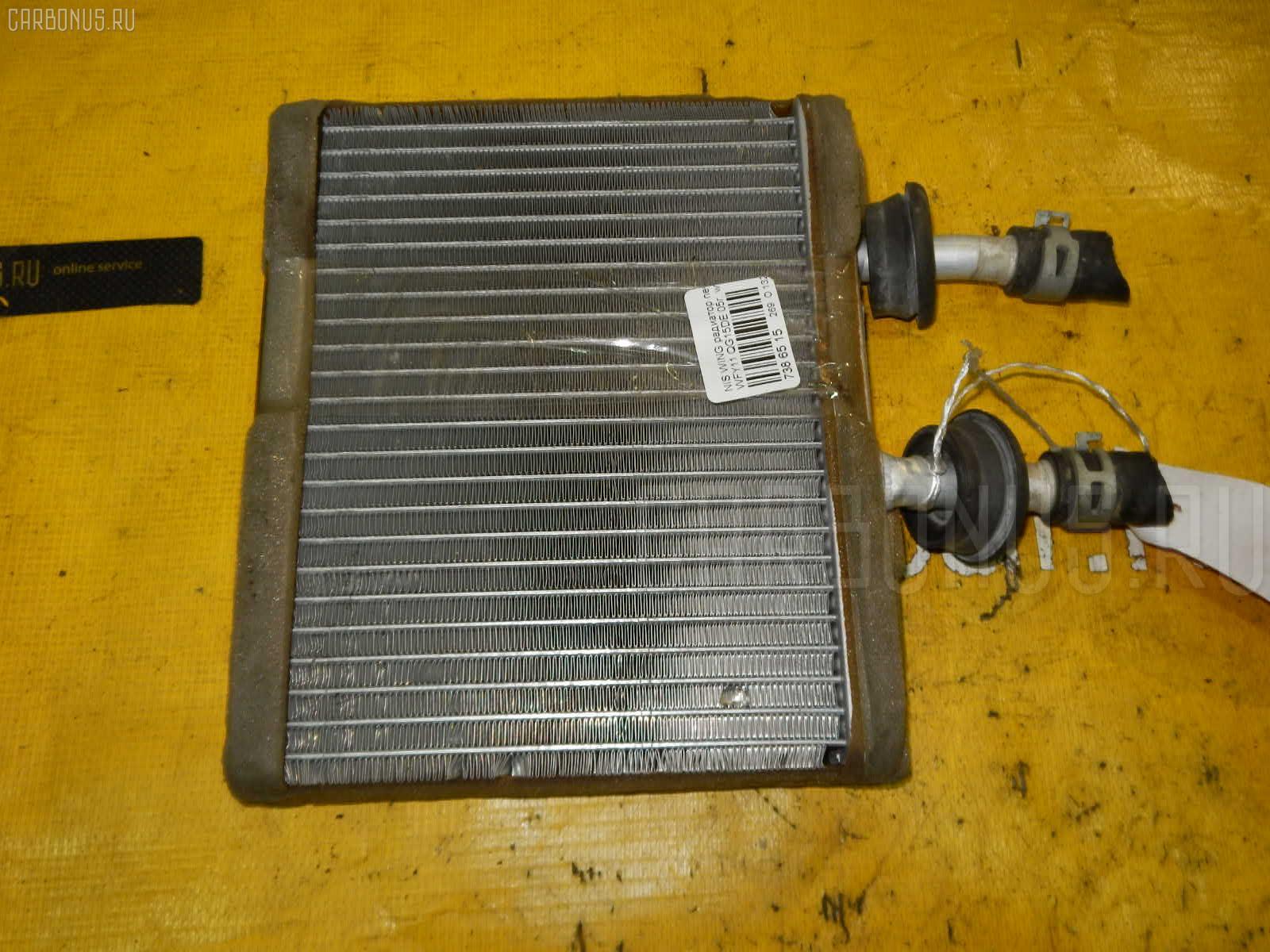 Радиатор печки NISSAN WINGROAD WFY11 QG15DE. Фото 6