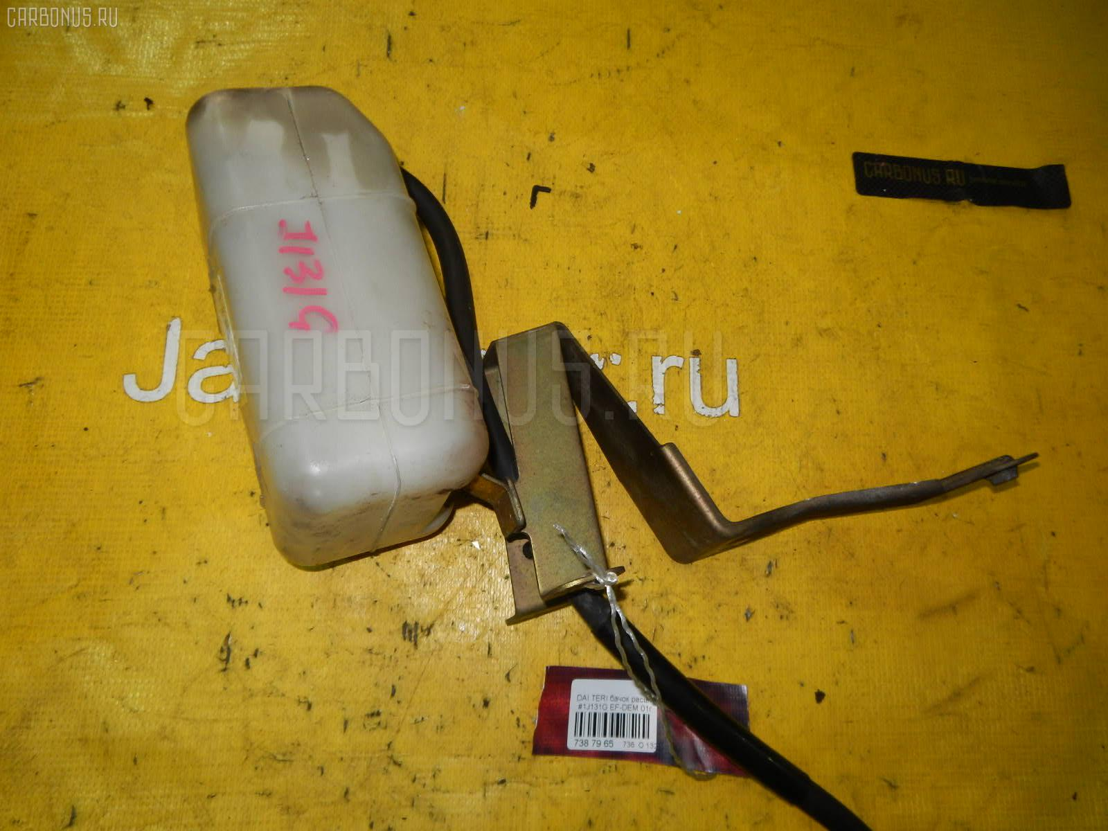 Бачок расширительный Daihatsu Terios J131G EF-DEM Фото 1