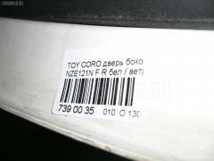 Дверь боковая Toyota Corolla spacio NZE121N Фото 8