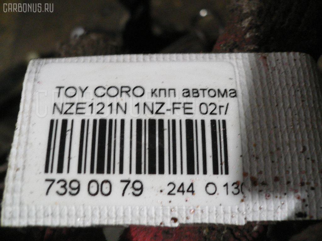 КПП автоматическая TOYOTA COROLLA SPACIO NZE121N 1NZ-FE Фото 11