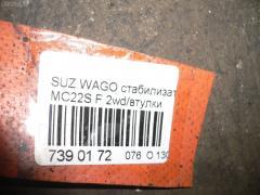 Стабилизатор Suzuki Wagon r MC22S Фото 3