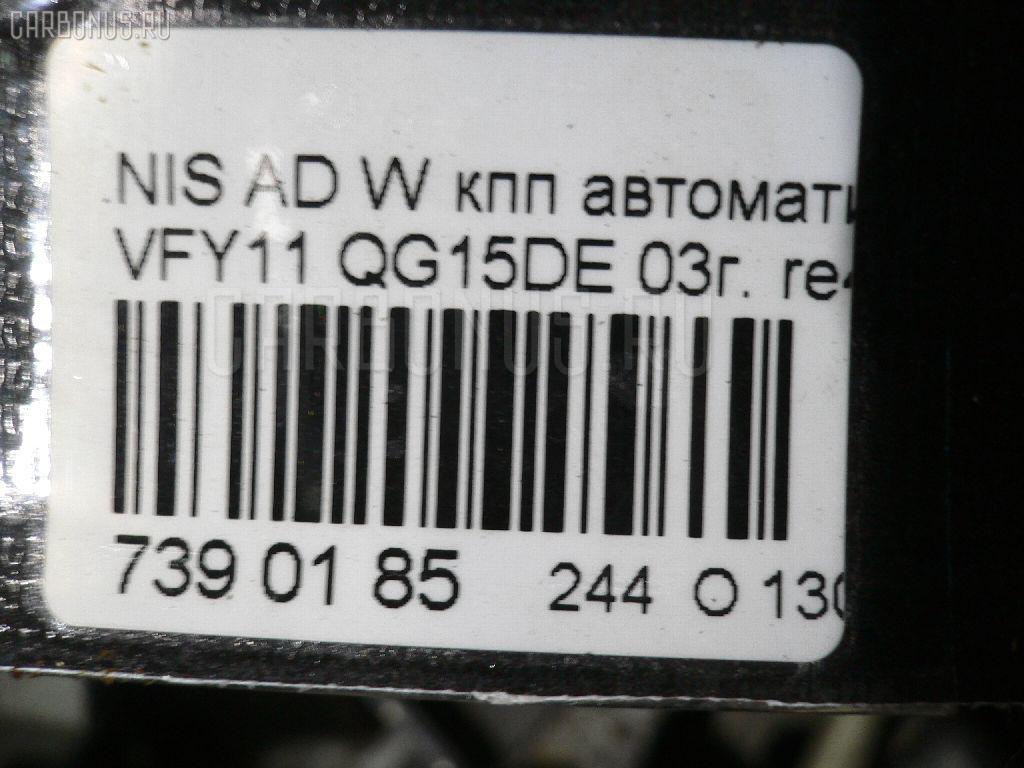 КПП автоматическая NISSAN AD WAGON VFY11 QG15DE Фото 7