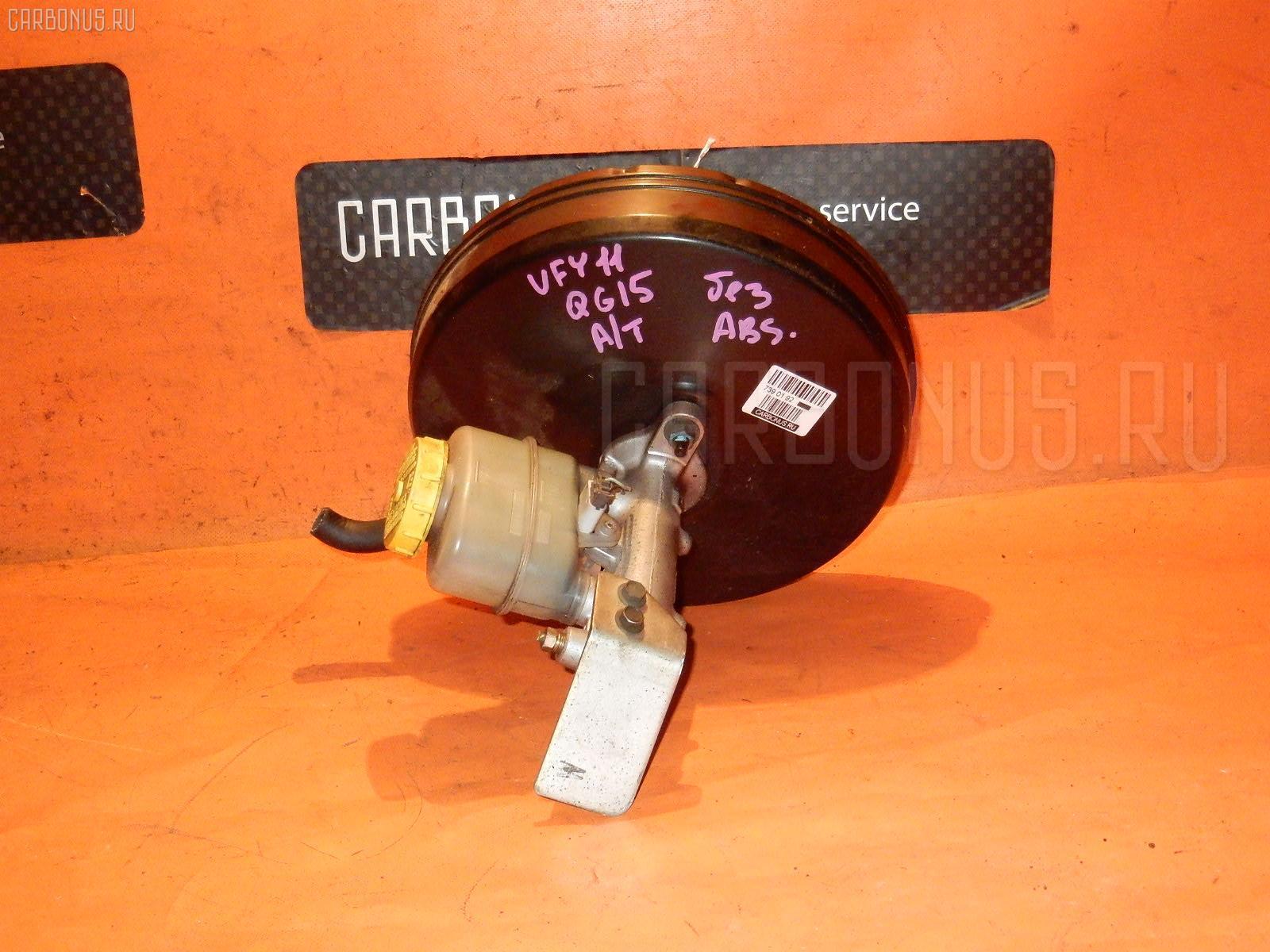 Главный тормозной цилиндр NISSAN AD WAGON VFY11 QG15DE. Фото 4