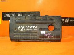 Кожух ДВС Toyota Wish ZNE10G 1ZZ-FE Фото 2