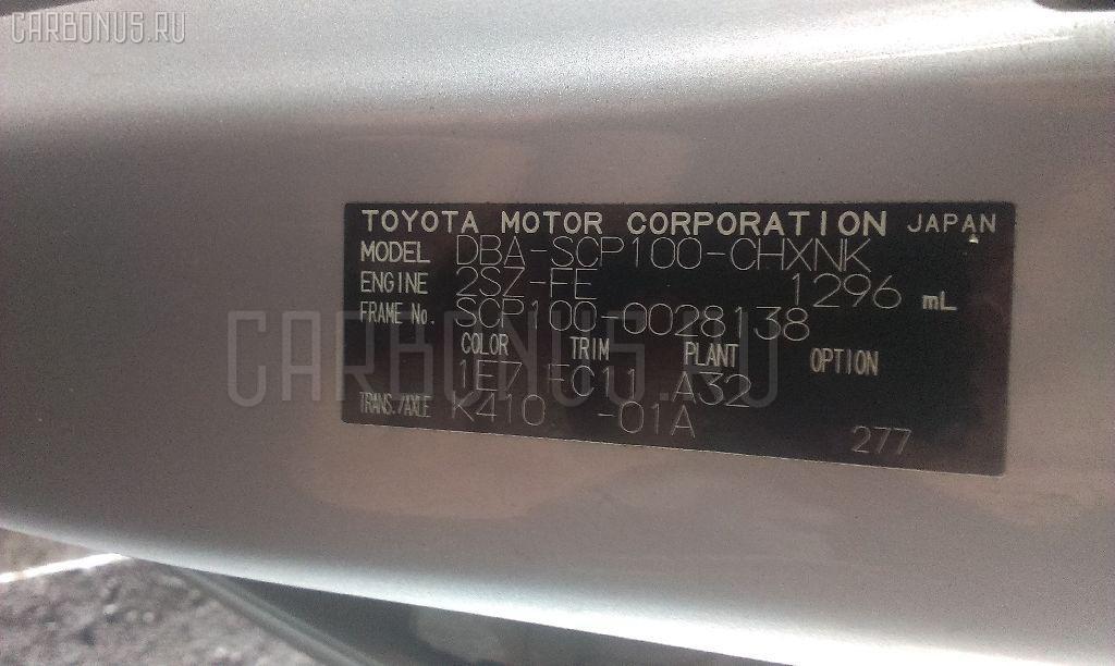 Телевизор TOYOTA RACTIS SCP100 2SZ-FE Фото 7