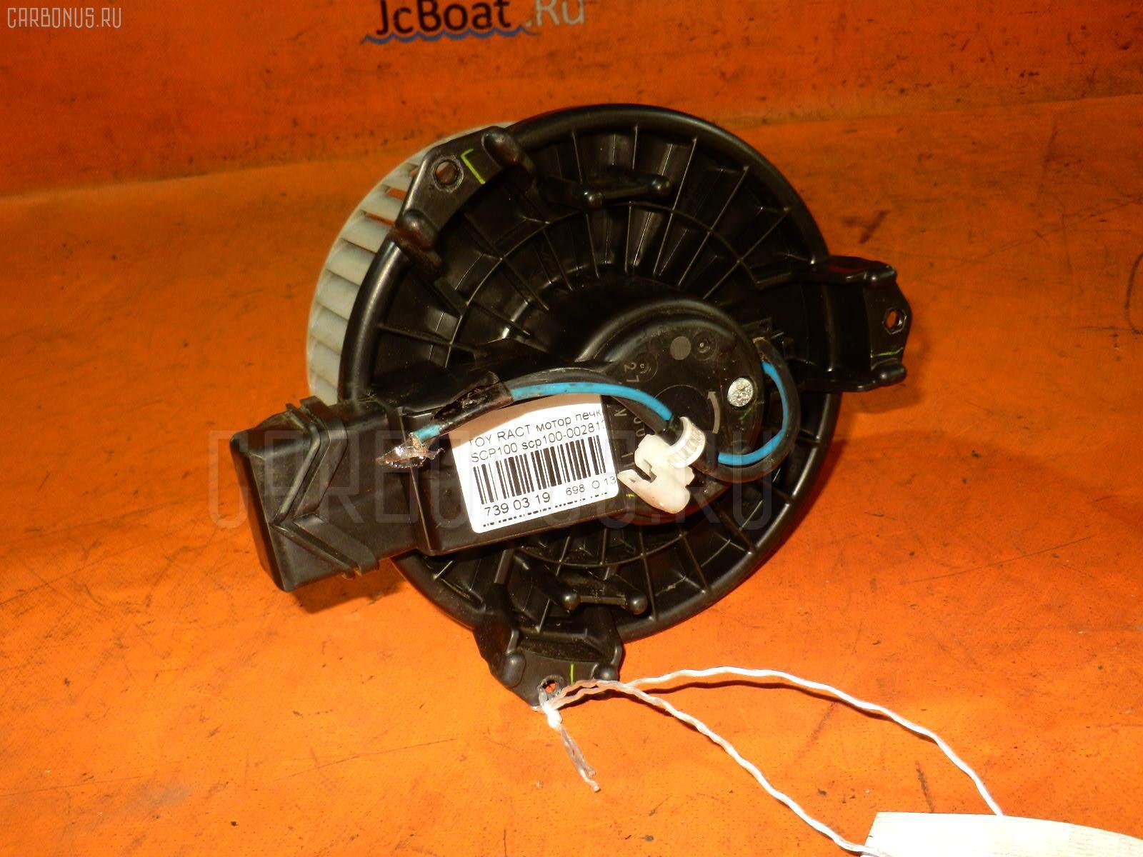Мотор печки TOYOTA RACTIS SCP100. Фото 9