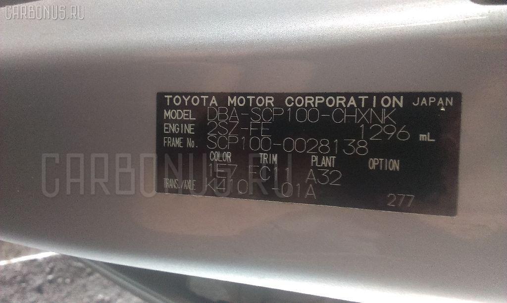 Защита двигателя TOYOTA RACTIS SCP100 2SZ-FE Фото 6