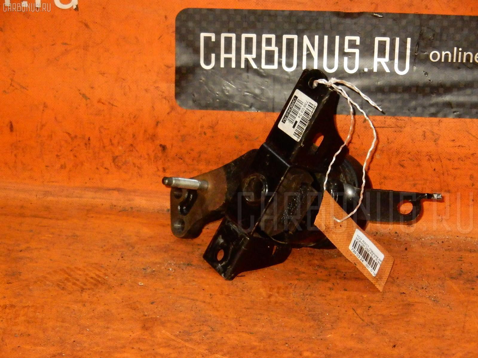 Подушка двигателя TOYOTA RACTIS SCP100 2SZ-FE Фото 1