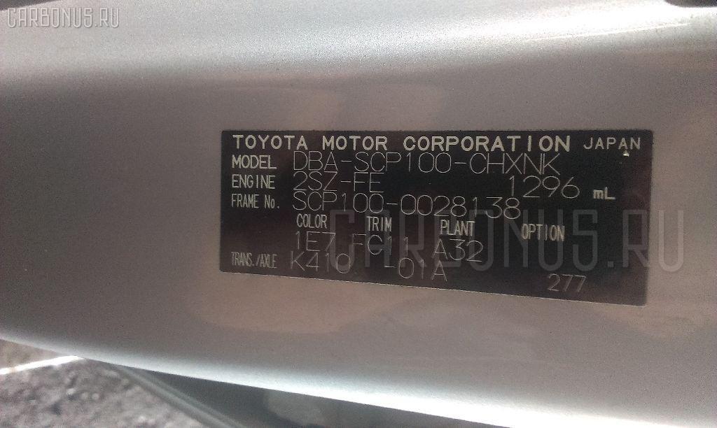 Подушка двигателя TOYOTA RACTIS SCP100 2SZ-FE Фото 7