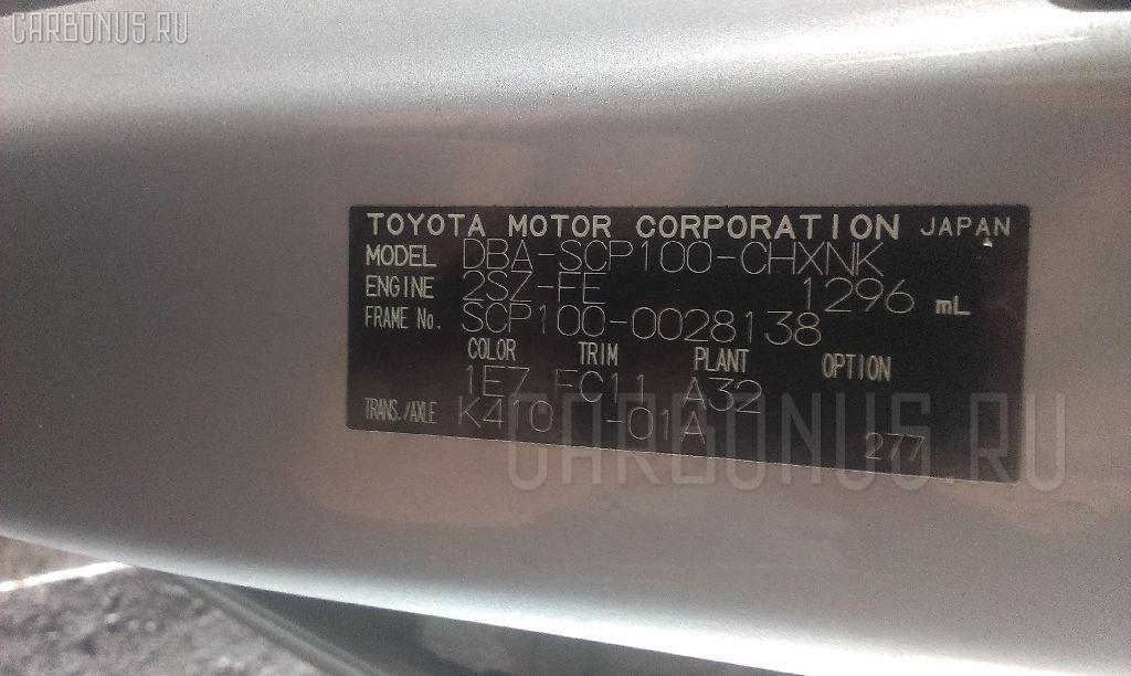 Тормозные колодки TOYOTA RACTIS SCP100 2SZ-FE Фото 7