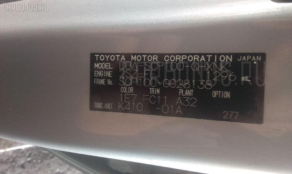 Заливная горловина топливного бака TOYOTA RACTIS SCP100 2SZ-FE Фото 6