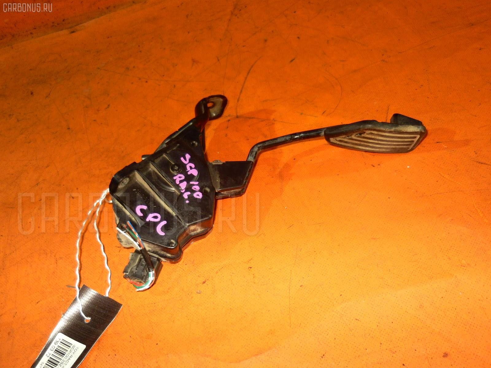 Педаль подачи топлива TOYOTA RACTIS SCP100 2SZ-FE Фото 1