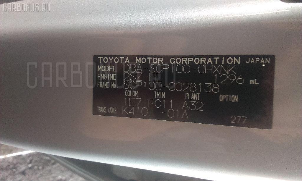Педаль тормоза TOYOTA RACTIS SCP100 2SZ-FE Фото 6