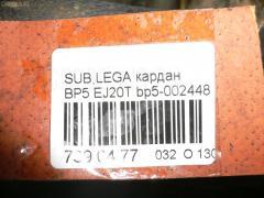 Кардан SUBARU LEGACY BP5 EJ20T Фото 8