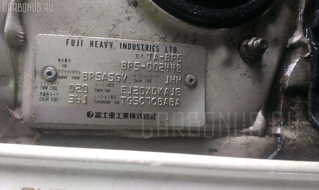 Защита двигателя SUBARU LEGACY WAGON BP5 EJ20T Фото 6