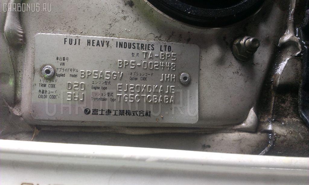 Обшивка багажника SUBARU LEGACY WAGON BP5 Фото 6