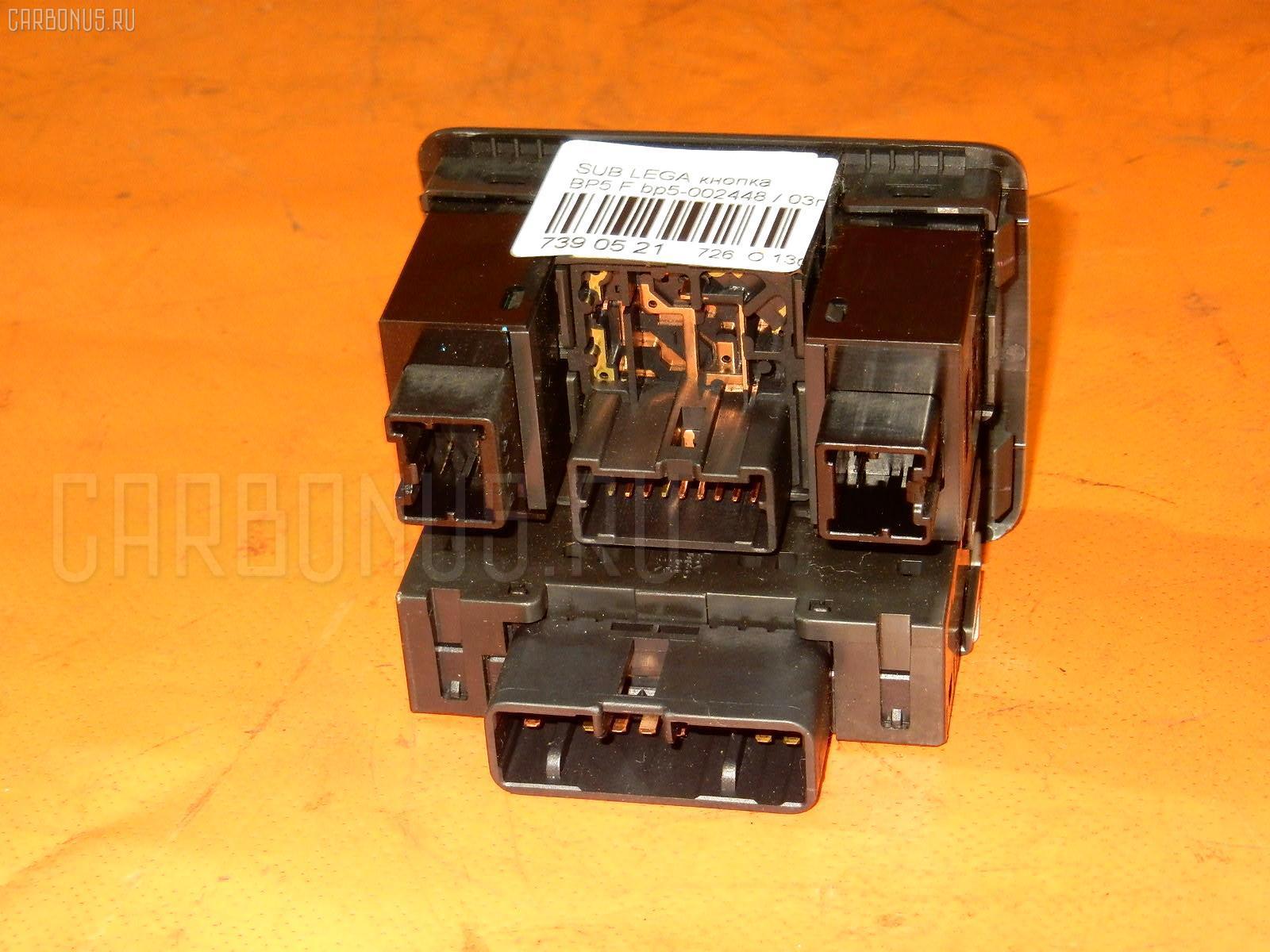 Кнопка SUBARU LEGACY WAGON BP5 Фото 2