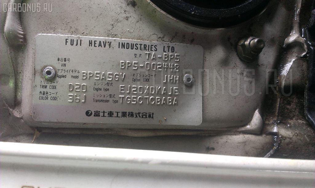Подставка под аккумулятор SUBARU LEGACY WAGON BP5 Фото 5