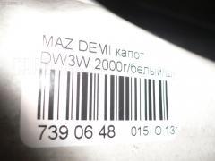 Капот Mazda Demio DW3W Фото 8
