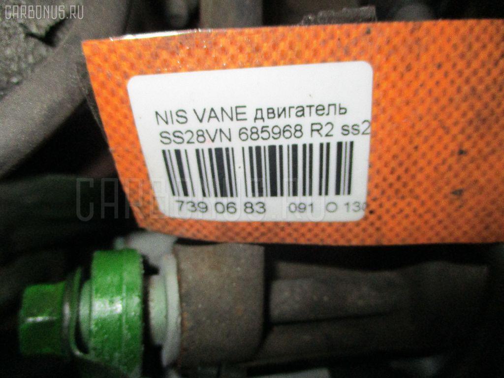 Двигатель NISSAN VANETTE SS28VN R2 Фото 20