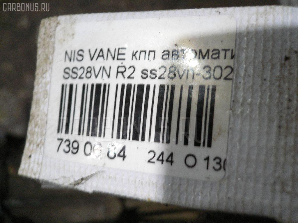 КПП автоматическая NISSAN VANETTE SS28VN R2 Фото 11
