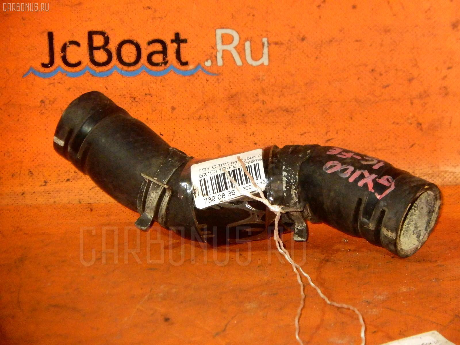 Патрубок радиатора ДВС TOYOTA CRESTA GX100 1G-FE Фото 1
