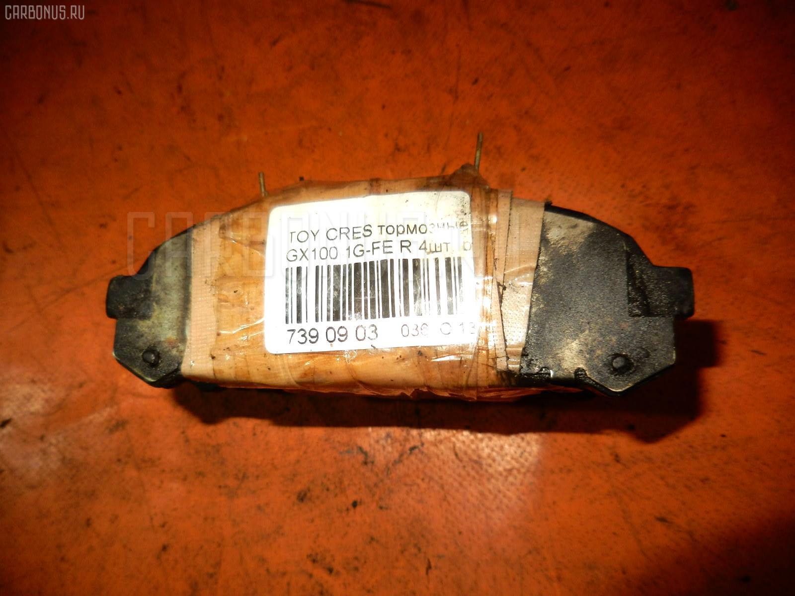 Тормозные колодки TOYOTA CRESTA GX100 1G-FE Фото 2