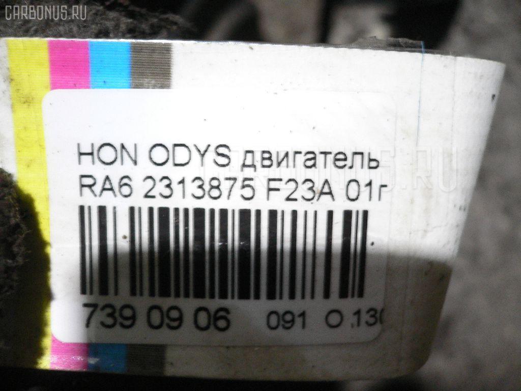 Двигатель HONDA ODYSSEY RA6 F23A Фото 12