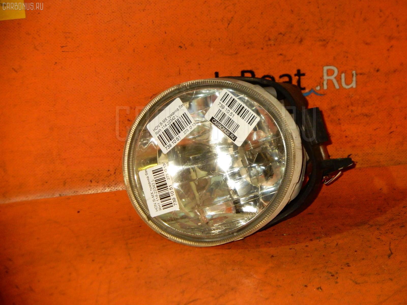 Туманка бамперная HONDA S-MX RH1 Фото 1