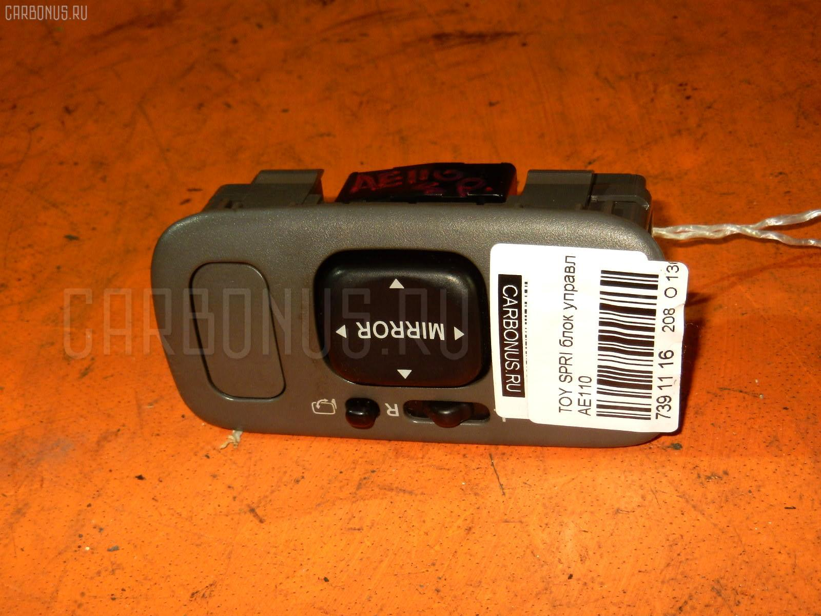 Блок управления зеркалами Toyota Sprinter AE110 Фото 1