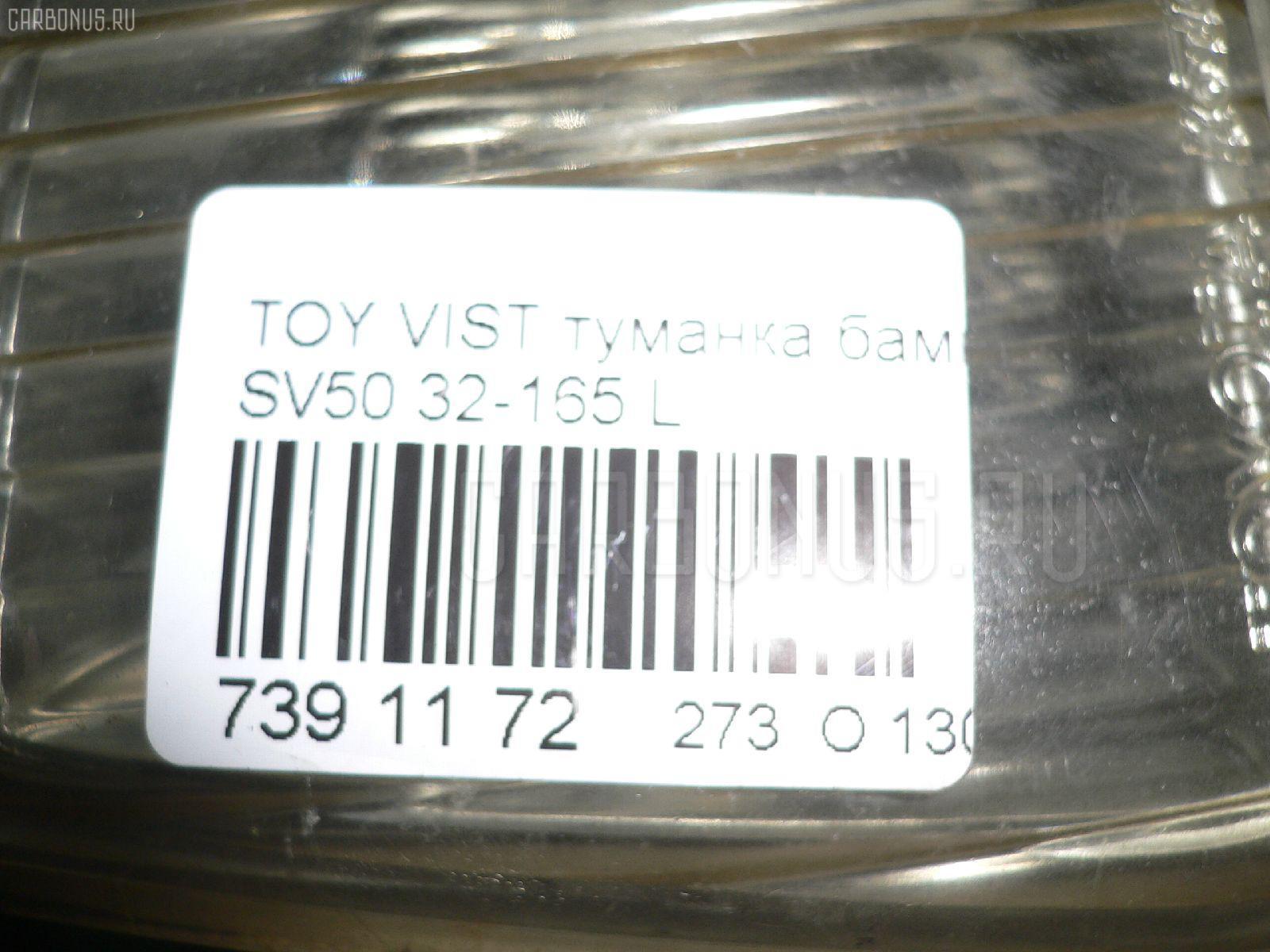 Туманка бамперная TOYOTA VISTA SV50 Фото 4