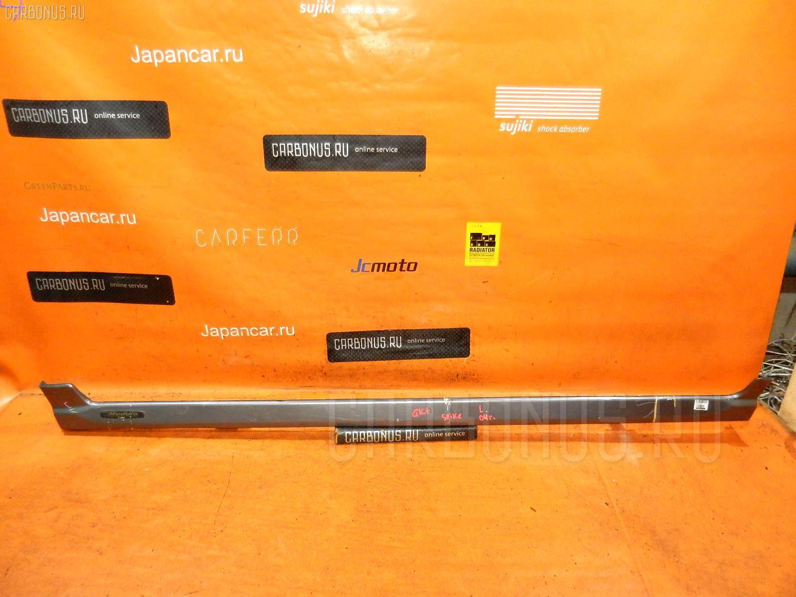 Порог кузова пластиковый ( обвес ) HONDA MOBILIO SPIKE GK1 Фото 1