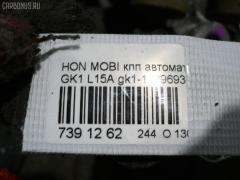 КПП автоматическая Honda Mobilio spike GK1 L15A Фото 17