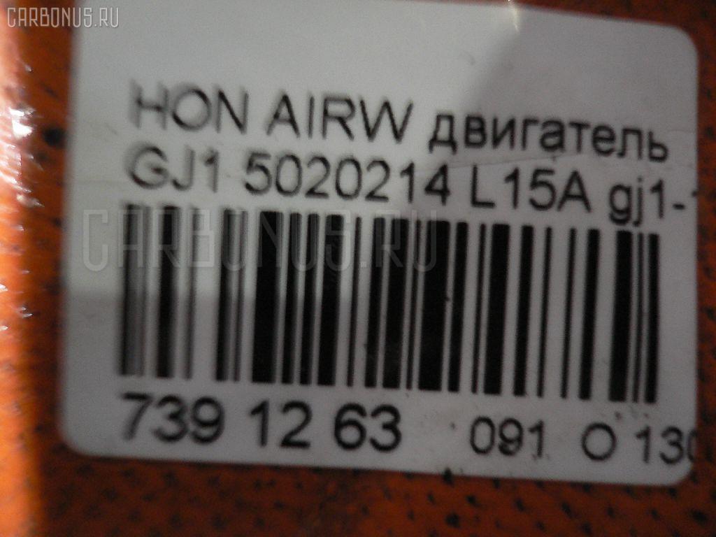Двигатель HONDA AIRWAVE GJ1 L15A Фото 13