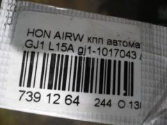 КПП автоматическая Honda Airwave GJ1 L15A Фото 12